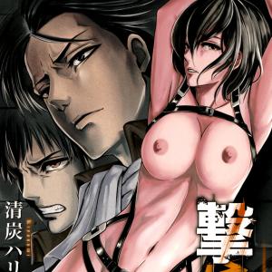 Shingeki no Kyojin Levi comendo a Mikasa